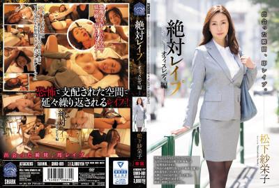 Raped office lady HD