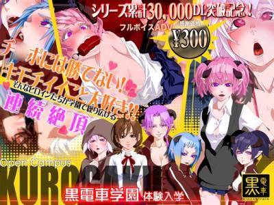 (Game) Black Train Gakuen Experience Admission