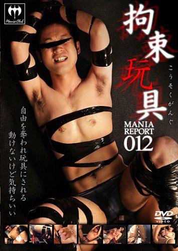 Mania Report 012 拘束玩具