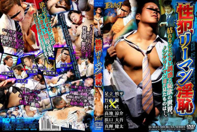 Sexually Harassing Salarymen with Lusty Humiliation
