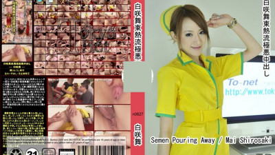 tit cum new cum inside (Tokyo-Hot Part n0627 Semen Pouring Away - Mai Shirosaki).