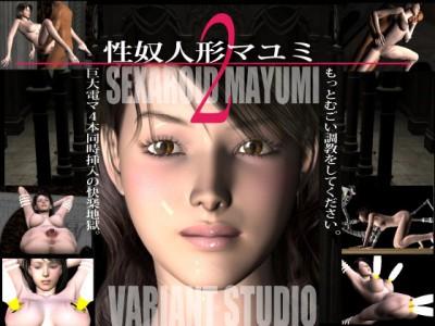Sex Slave Puppet Mayumi 2 HD 3D New 2013