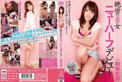 Incredibly Beautiful Woman Shemale Debut AyaginuSaki Anzu...