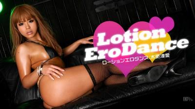 Lotion Erotic Dance - Ai Kisaradsu