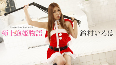 The Wet Training By Sadist Santa HD