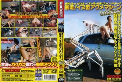 RCT-006 - Bow Wow Orgasm Machine. Rika Nagasawa, Kurara Iijima, Miki Yamada. Girls by a robot.