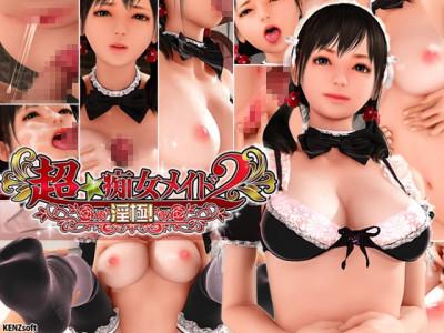 Naughty Maid! vol.2