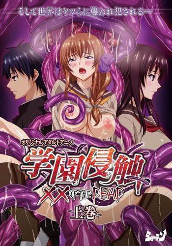 Gakuen Shinshoku: XX of the  (ep. 1-2 of 2)