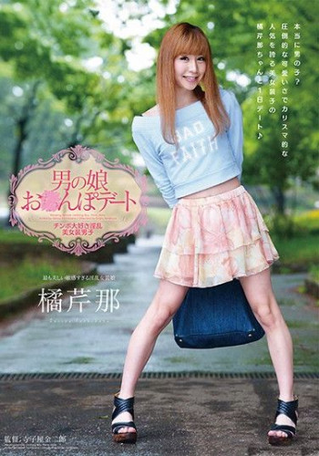 Dating Tachibana Seri