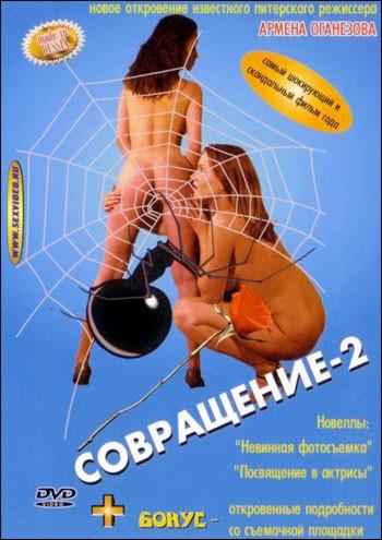 Seduction (2002)