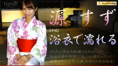 Hamars World2 Part 2 -Yukata Girl