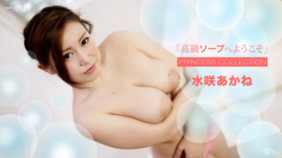 Hunting For Japanese Big Tits Girls. Welcome To High Class Soap