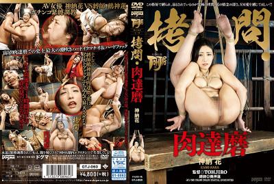Torture a Flesh Fantasy Doll - Hana Kano - Full HD 1080p
