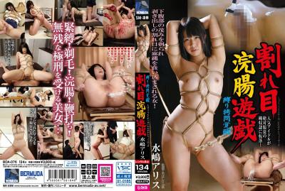 Tying torture arousal crack Enema Yugi Mizushima Alice