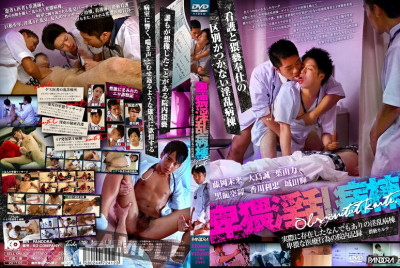 Obscence Hospital (2017)