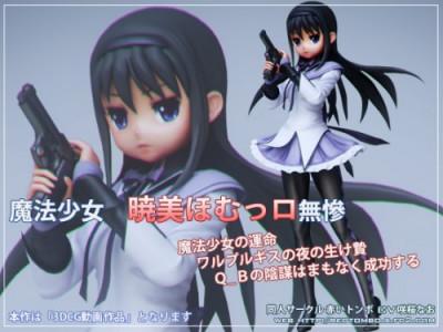 Puella Magi Homu Muzan 3D HD New Series 2013 Year