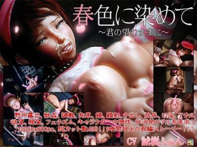 Haruiro haru shoku ni some te — Sexy 3D