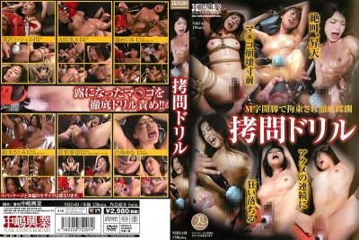 Shino Megumi, Suzuki Satomi, Asuka, Takizawa Misshieru Torture Drill (2014)