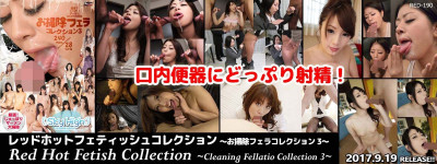 chubby cumshot secret blow (Red Hot Fetish Collection).