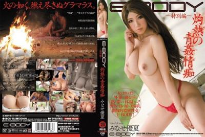 E-BODY Vol.185 - Minase Yuka
