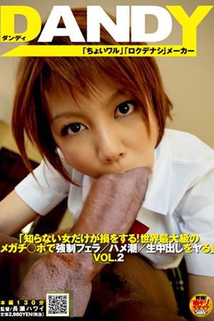 DANDY-100 - Interracial Sex Asian blowjobs mega black dick. Meguru Kosaka