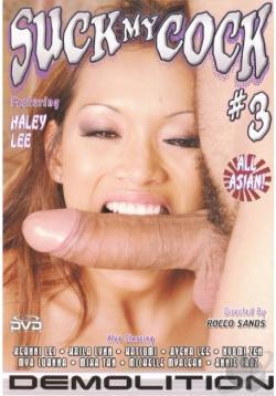 Suck My Cock 03