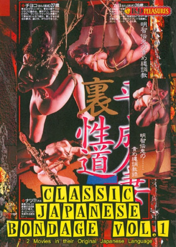 B&D Pleasures - Classic Japanese Bondage Vol. 1