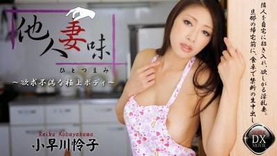Description Reiko Kobayakawa - My New Neighbor Unfaithful To Her Husband