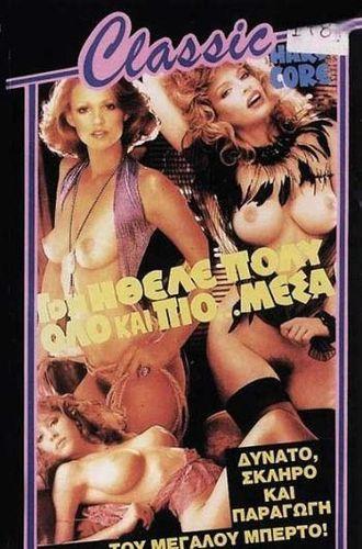 Ton ithele poly, olo kai pio mesa! (1986)