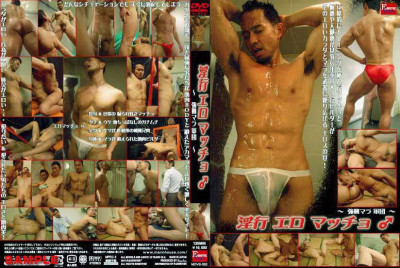Description Erotic Scan - Lusty Erotic Macho