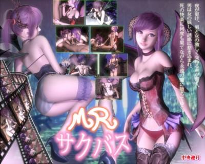 Mr saku basu – Sexy 3D