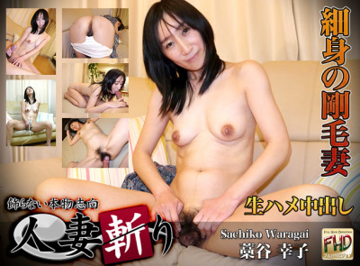 C0930 - Sachiko Waragai (hitozuma0861)
