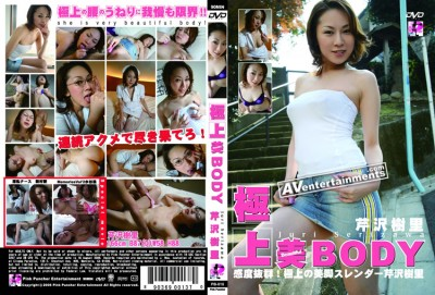 A Body of Beauty - Jyuri Serizawa (Pb-018)