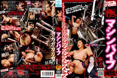 SVDVD-127 - Ultimate Sex Machine. Maki Tomoda. Asian MILF dildo.