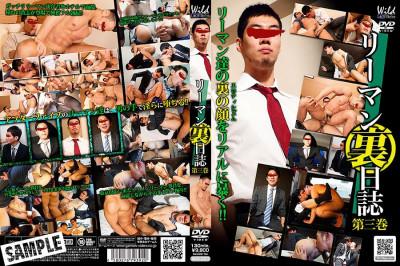 Suits Guy Secret Diary Vol.3
