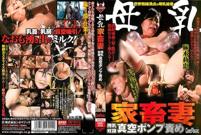 CMF-012 breast milk livestock wife milking slave vacuum pump -2012/05/01