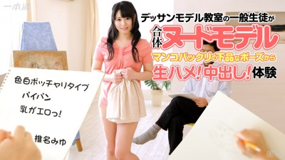 Miyu Shiina - Sex With A Charming Artist's Model