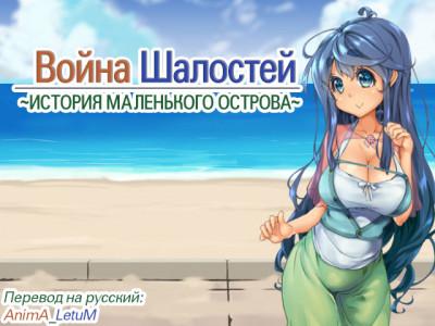 Itjazura War — Война Шалостей Ver.1.03 RUS