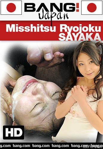 Description Misshitsu Ryojoku Sayaka