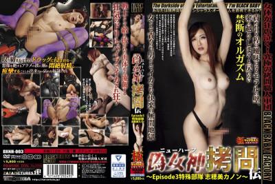 False Goddes's Torture Den – Episode 3 Special  Shihomi Canon