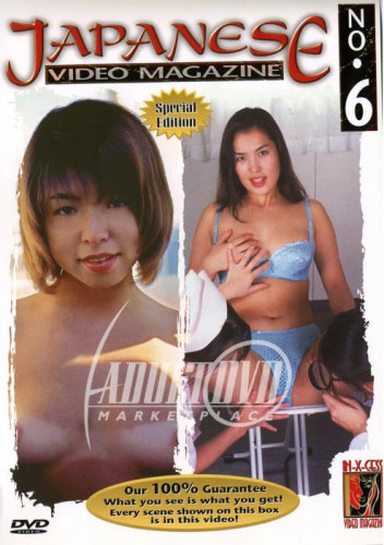 Emiko, Maki, Mariko, Yukiko - Japanese Video Magazine 6