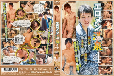 Erotic Hot Guys At Hot Springs Vol. 4