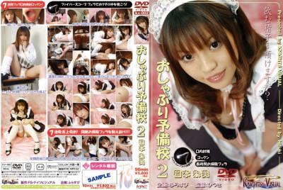 Akemi Inamoto Vol.2 Prep Pacifier