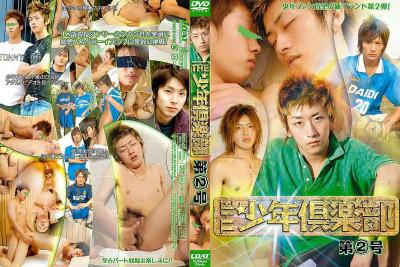 The Boys' Club vol.2