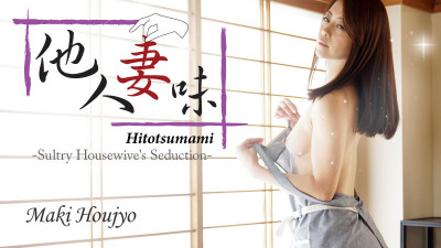 Hitotsumami -Sultry Housewive's Seduction-