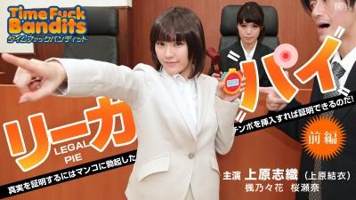 Shiori Uehara, Sena Sakura, Nonoka Kaede — Time Fuck Bandits 3