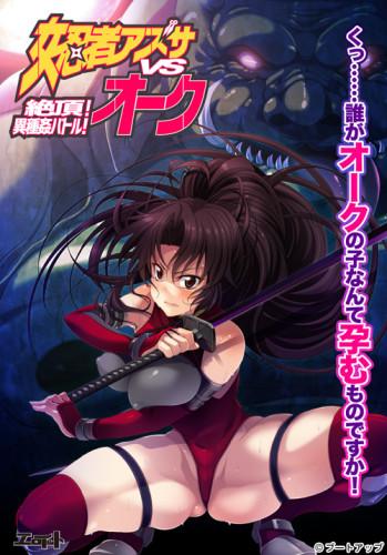 Description Eroitto Onna Ninja Azusa vs Orc Zecchou Ishu Kan Battle