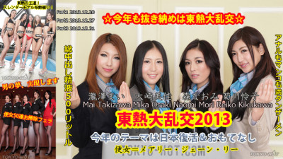 Tokyo-hot - Reiko Kikukawa, Mai Takizawa, Mary Jane Lee, Mika Osaki, Naomi Mori (n0912)