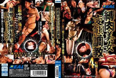 RealWorks – Bound Thick Beauty Perversion Training [XRW-698]