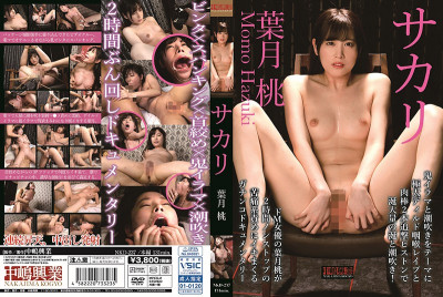 NakajimaKogyo – Prime Momo Hazuki [NKD-237]